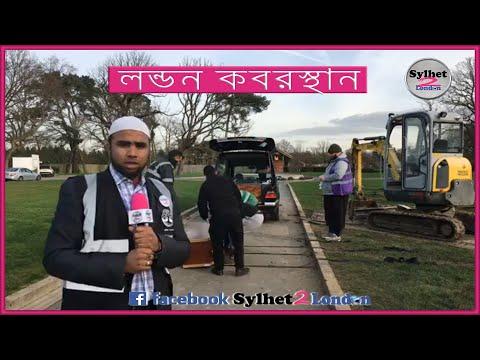 লন্ডন সরাসরি দেখেন । Bengali community in UK | Sylhet 2 London