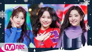 [Weeekly - Heart Shaker (Original Song by TWICE)] Christmas Special | #엠카운트다운 | M COUNTDOWN EP.693