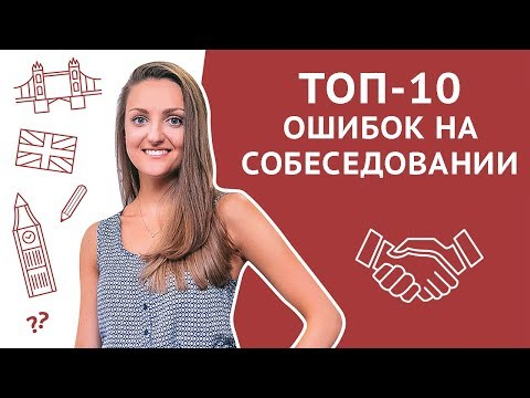 ТОП-10 ошибок на собеседовании