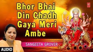 Bhor Bhai Din Chadh Gaya Meri Ambe I Aarti I SANGEETA