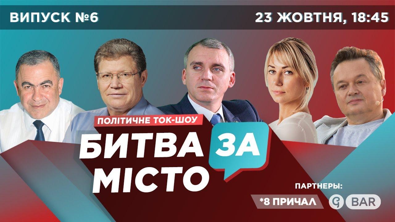Дебаты кандидатов в мэры Николаева