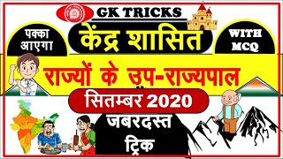 🔴 Gk Tricks : Current Lieutenant Governor of India 2020   up Rajyapal 2020 trick in Hindi