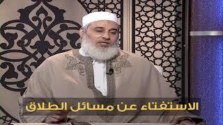 مقطع فيديو / الاستفتاء عن مسائل الطلاق