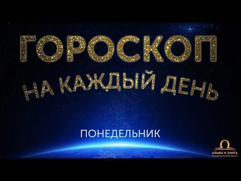 Гороскоп павел чудинов сентябрь 2016