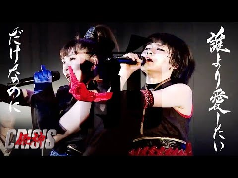 姫神CRISIS「誰より愛したいだけなのに」【OFFICIAL LIVE MV】