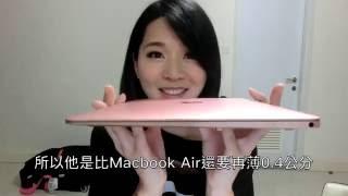 NewMacbook全新玫瑰金12吋開箱文by空姐愛七桃