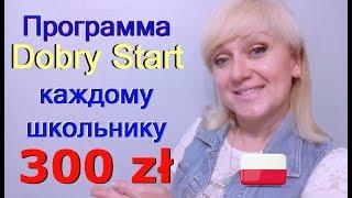 """300 zł каждому школьнику в Польше 2018. #47 Программа """"Dobry Start"""" или 300+ ."""