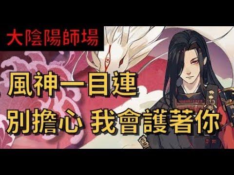 大陰陽師【一目連】暖男式神