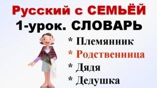 Русский как иностранный для детей. СЕМЬЯ. 1 урок.  Словарь.