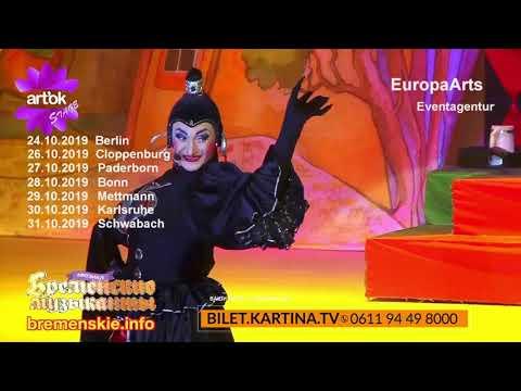 Семейный мюзикл «Бременские музыканты» в Германии