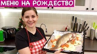 Меню на Рождество, Сочельник + Рецепт Рыбы   Christmas Dinner Ideas + Fish Recipe