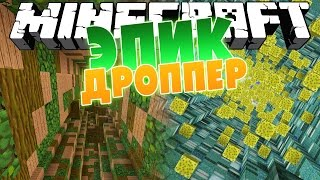 ЭПИК ДРОППЕР! [MINECRAFT 10 LEVELS DROPPER]