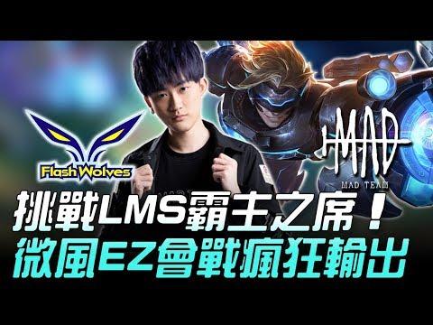 FW vs MAD 挑戰LMS霸主之席 微風EZ會戰瘋狂輸出!Game 3
