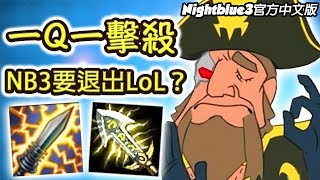 「Nightblue3中文」我真的應該退出英雄聯盟...傳說級剛普打野 一個Q一個人頭!我是命中注定的海盜!(中文字幕) -LoL 英雄聯盟