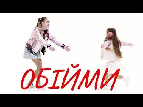KACHAI - Обійми