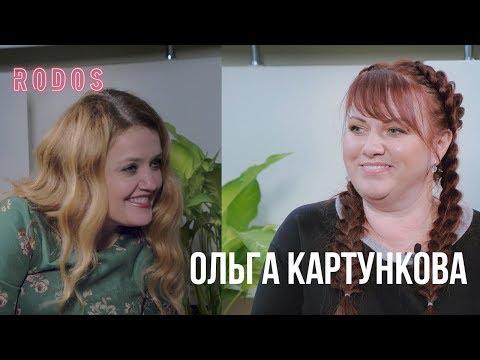 Ольга Картункова: впервые о личном, картонные стельки, минус 22 размера | RODOS mp3 yukle - mp3.DINAMIK.az