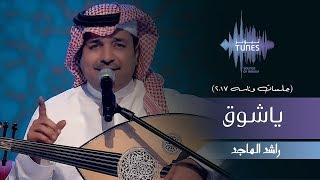 تحميل اغاني راشد الماجد - ياشوق (جلسات وناسه)   2017 MP3