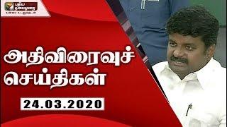 அதிவிரைவு செய்திகள்: 24/03/2020 | Speed News | Tamil News | Today News | Watch Tamil News
