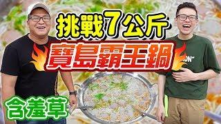 大胃王挑戰7公斤食物!獎金一萬元!ft.含羞草丨MUKBANG Taiwan Big Eater 7KG Challenge Big Food Eating Show 大食い