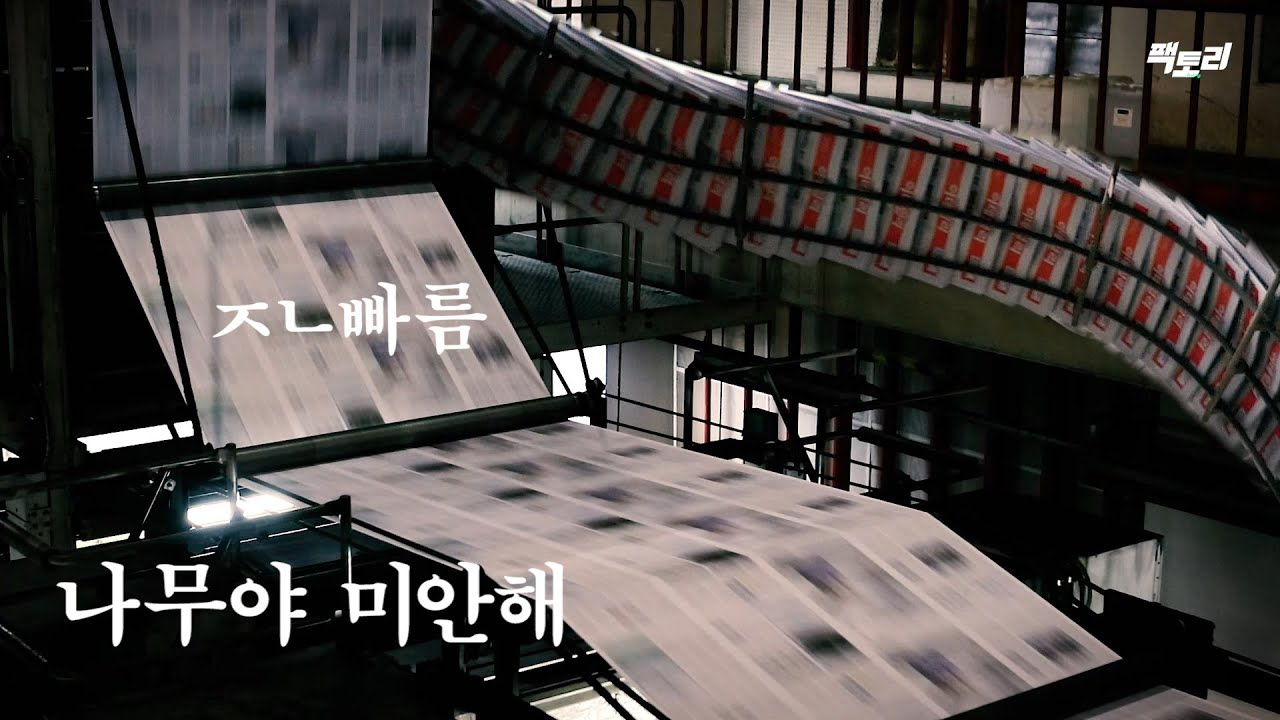 신문 인쇄의 마법 NewsPaper Printing in Korea