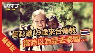 莫彩曦19歲來台傳教 當時以為是去泰國… 政經關不了(精華版) 2019.09.01