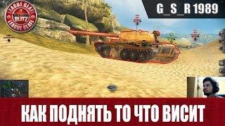 WoT Blitz - Как поднять и удержать то что висит.  Статистика World of Tanks Blitz (WoTB)