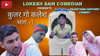कूलर गो कलेश भाग -1 ||Lokesh Sain||Rajasthani Haryanvi Comedy