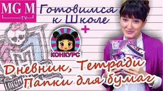 Дневник, Тетради, Папки Monster High. Школьные принадлежности Монстер Хай + Конкурс ★MGM★