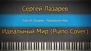 руб. Ноты Сергей Лазарев В эпицентре для фортепиано с текстом...