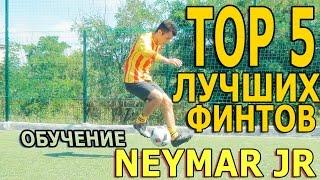 Неймар. ТОП 5 Лучших финтов ●Обучение | Neymar Jr ● TOP 5 SKILLS Tutorial | HD