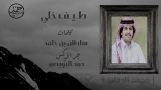 طيف خلي   كلمات سلطان بن حامد   اداء محمد ال دلبج   (حصرياً) 2020