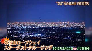磯山さやかの旬刊!いばらき『茨城の紅葉後』ダイジェスト版平成29年10月27日放送