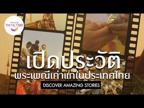 泰國新年 潑水節 Songkran Water Festival