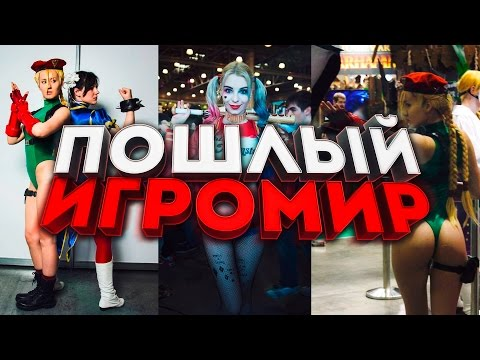 ПОШЛЫЙ ИГРОМИР 2016 - ПЕРВЫЙ ДЕНЬ