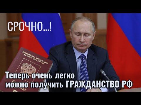 Упрощённая получение гражданство РФ   Азия24