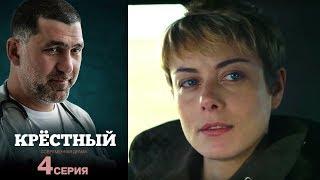 Крёстный -  Серия 4  /2014 / Сериал / HD 1080p