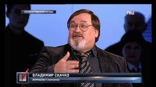 Украина: равнение на США. Право голоса