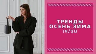 ТОП ТРЕНДОВ ОСЕНЬ-ЗИМА 2019-2020! Все тренды в одежде осень-зима 2019-2020!