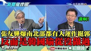 【精彩】張友驊爆南北部都有人運作挺郭 反而是韓從沒做過! 文山伯掛保證:韓絕對不會做!