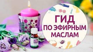 Гид по эфирным маслам [Шпильки|Женский журнал]