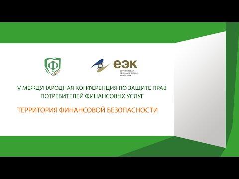 Сессия 1.  Актуальность создания «зоны безопасности и комфорта» потребителей финансовый услуг...