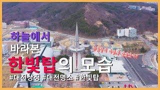 [드론촬영] 혼자만 보기 아까운 대전 한빛탑의 모습! in 4K | DJI Mavic 2 Pro