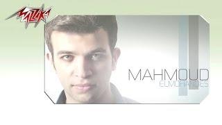 تحميل اغاني Rady Baesmtk - Mahmoud El Mohandes راضى بقسمتك - محمود المهندس MP3