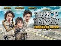 Download Film Warkop DKI Reborn: Jangkrik Boss! Part 1 480p | 720p DVDRIP BluRay KumpulBagi | GoogleDrive