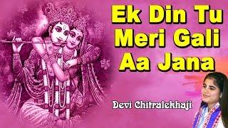 Ek Din Tu Meri Gali Aa Jana -Latest Krishna Bhajan Devi Chitralekhaji