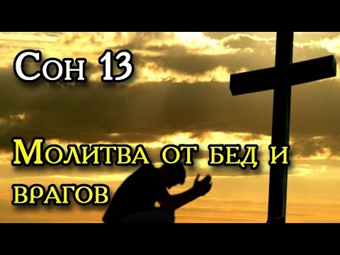 Сон Пресвятой Богородицы 13. Молитва от бед и врагов.