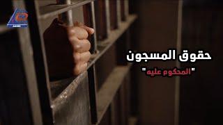 حقوق المسجون
