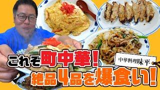 【湖国のグルメ】中華料理味平【町中華のオススメ4品】
