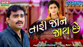 Tari Jaan Jaay Chhe (DJ Remix) || Jignesh Kaviraj || HD Video || Ekta Sound