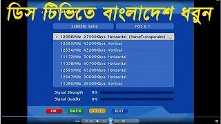 How To Add Bangladeshi Chanell On Dish TV/ডিস টিভিতে কিভাবে বাংলাদেশের চ্যানেল ধরবেন।